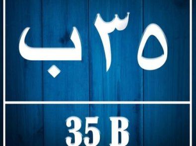 35 ب - 35B