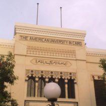 قاعة باسيلي بالجامعة الأمريكية – AUC Bassily Hall