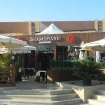 شام شريف – Sham Sharif