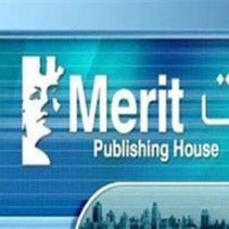 دار ميريت للنشر والتوزيع – Merit Publishing House