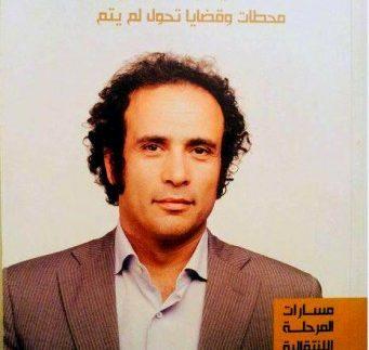 هامش للديمقراطية فى مصر: المتن والهامس