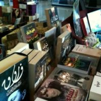 Kelma Araby: Specialist Bookshop at Arkan Mall in 6th of October City