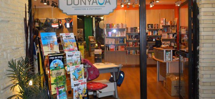 دنيانا: مكتبة حيث الأسعار المبالغ فيها في الزمالك