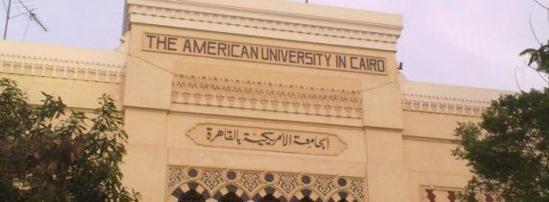 """ندوة """"تعليم المواطنة: الحوار المحلي العالمي"""" بالجامعة الأمريكية"""