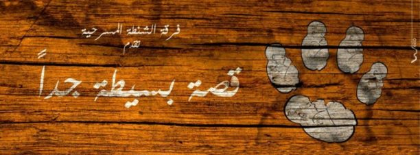 """العرض المسرحي """"قصة بسيطة جدًا"""" بجيزويت القاهرة"""