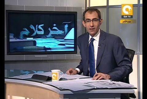 آخر كلام (الموسم 3): طيب الله أوقاتكم على قناة On tv
