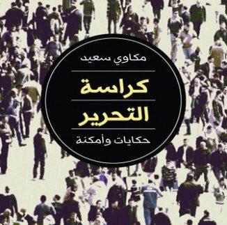 كراسة التحرير: عن صابرين وباب اللوق وعم عبد التواب