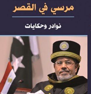 مرسي في القصر: نوادر وحكايات على لسان مصطفى بكري!