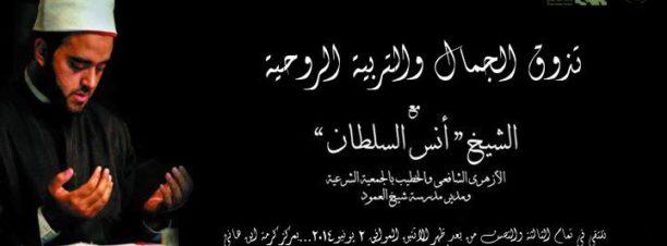 """ندوة: """"تذوق الجمال والتربية الروحية"""" بمركز كرمة بن هاني الثقافي"""