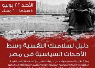 """ورشة """"دليل سلامتك النفسية وسط الأحداث السياسية في مصر"""" بالحرم اليوناني"""