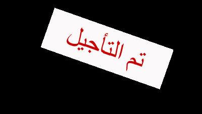 حفل الفنانة نسمة عبد العزيز بدار الأوبرا المصرية