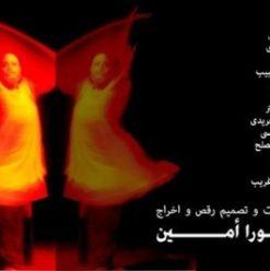 """العرض المسرحي الراقص """"أبواب نورا: باب المكاشفة"""" بمسرح الجيزويت"""