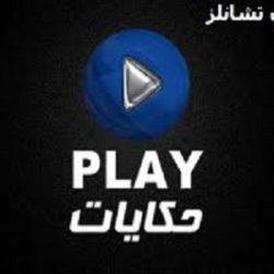 Play Hekayat