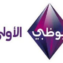 ابو ظبي +1
