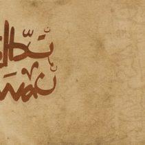 علبة ألوان – 3elbet Alwan