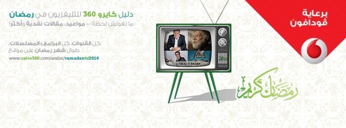 دليل كايرو 360 للتليفزيون فى رمضان