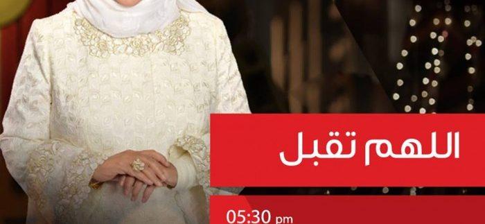 اللهم تقبل: برنامج ديني بروح دلوقت مع عبلة الكحلاوي فى رمضان