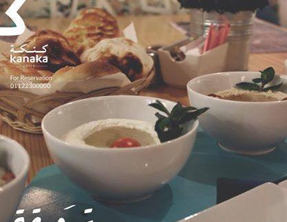كنكة: مطعم وقهوة لبناني في الدقي