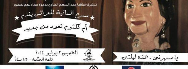 'Om Kolthoum Back on Stage' Puppet Show at El Sawy Culturewheel
