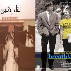 """عرض الفيلم """"Breathless"""" بسينما بيت الوادي"""