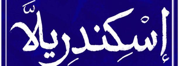 """حفل فريق """"إسكندريلا"""" بساقية الصاوي"""