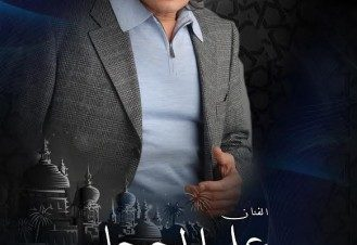 Ramadan Nights: Ali El Haggar at Cairo Opera House