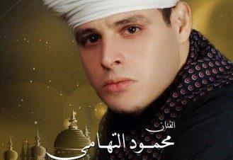 Ramadan Nights: Mahmoud El Tohmay at Cairo Opera House