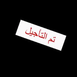 """مهرجان """"حيّ"""" بمسرح الجنينة: حفل دلال أبو آمنة"""