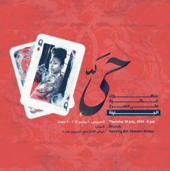 Hayy Festival 2014 Opening: Shereen Abdou + Alsarah & the Nubatones at El Genaina Theatre