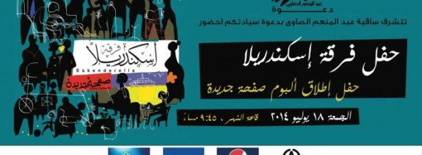 Eskenderella Album Launch at El Sawy Culturewheel