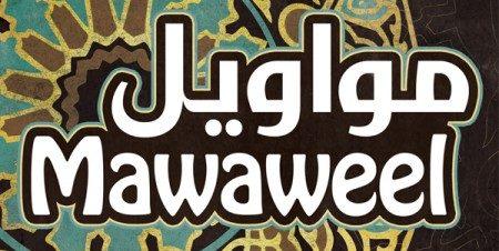 Mawaweel 2014 at Darb 1718