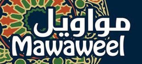 """مهرجان مواويل: حفل """"مشوار باند"""" بدرب 17 18"""