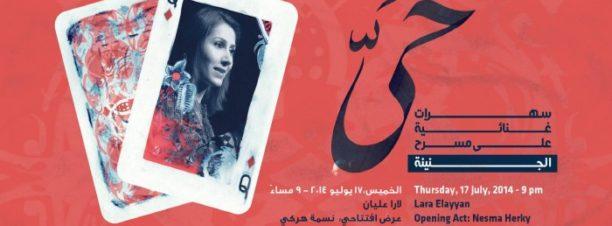 Hayy Festival 2014: Nesma Herky/ Lara Elayyan at El Genaina Theatre
