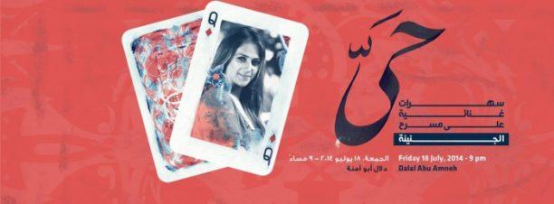 Hayy Festival 2014: Dalal Abu Amneh at El Genaina Theatre