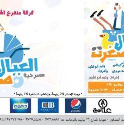 'El 3eyal Seghret' Play at El Sawy Culturewheel