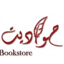 Hawadet Bookstore