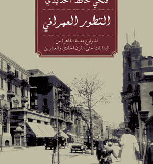 التطور العمراني: تعرف شوارع القاهرة من 100 سنة كانت عاملة إزاي؟