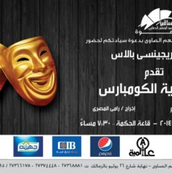 'El Kombars' Play at El Sawy Culturewheel