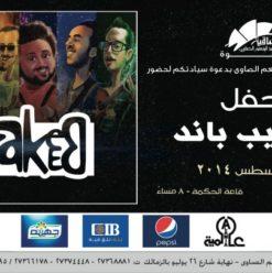Karakeeb at El Sawy Culturewheel