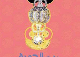 """المهرجان القومي للمسرح المصري: عرض """"بيت الدمية"""" بمسرح الطليعة"""