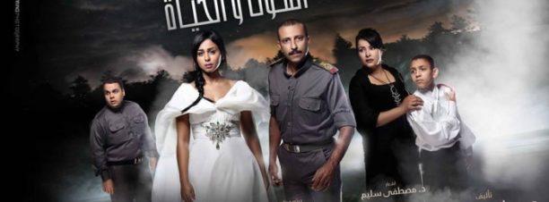 """المهرجان القومي للمسرح المصري: عرض """"طقوس الموت والحياة"""" بمسرح الطليعة"""