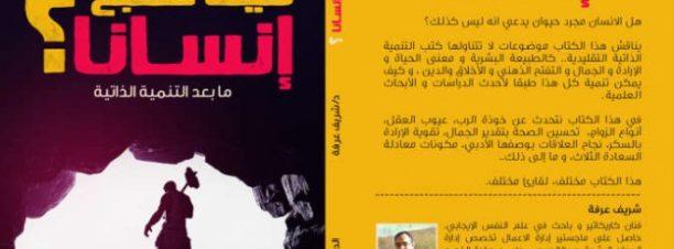 """حفل توقيع ومناقشة """"كيف تصبح إنسانًا؟ ما بعد التنمية الذاتية"""" بساقية الصاوي"""