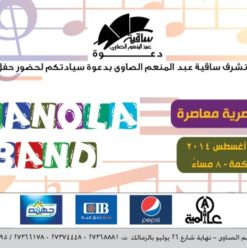 Byanola Band at El Sawy Culturewheel