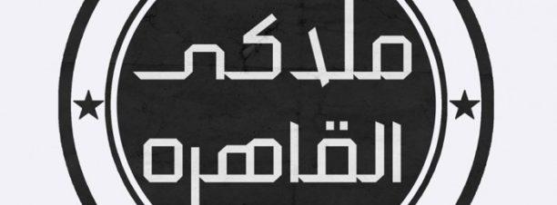 """حفل فريق """"ملاكي القاهرة"""" بعلبة ألوان"""