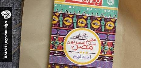 """حفل إطلاق مشروع """"ببساطة"""" بمكتبة """"أ"""" مصر الجديدة"""