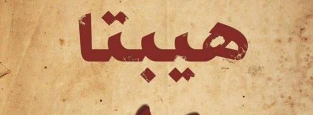 """حفل توقيع ومناقشة روايتي """"هيبتا"""" و""""بضع ساعات في يوم ما"""" بمكتبة """"أ"""" مول العرب"""