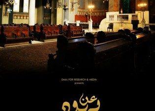 """فيلم """"عن يهود مصر"""" بسينما زاوية"""