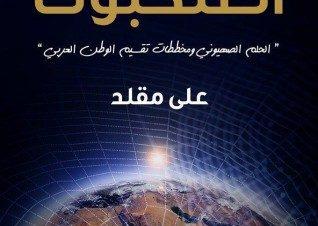 """حفل توقيع كتاب """"خيوط العنكبوت"""" بديوان مصر الجديدة"""