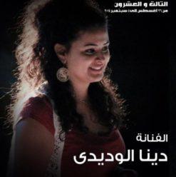 Citadel Festival: Dina El Wedidi at Salah El Din Citadel