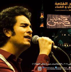 Citadel Festival: Mohamed Mohsen at Salah El Din Citadel